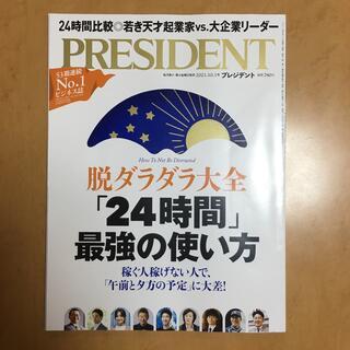 ダイヤモンド社 - PRESIDENT (プレジデント) 2021年 10/1号