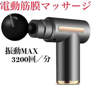 マッサージガン 電動マッサージ 腹膜リリース 振動max3200回/分