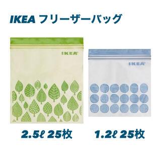 IKEA - 【新品!】IKEA フリーザーバッグ グリーン・ブルー 50枚 ジップロック