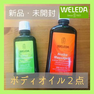 WELEDA - 新品・未使用・未開封 【WELEDA/ヴェレダ】 ボディオイル 2点セット