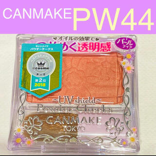 CANMAKE - 【CANMAKE】 キャンメイク パウダーチークス PW44 新品 送料無料