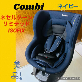 combi - 【美品】コンビチャイルドシート ネセルターンISOFIX ネイビー