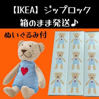 イケア(IKEA)の3箱 +ぬいぐるみ【IKEA】イケア ジップロック フリーザーバッグ(収納/キッチン雑貨)