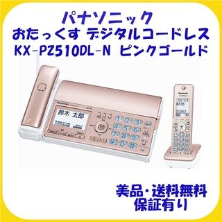 Panasonic - KX-PZ510DL-N ピンクゴールド パナソニック おたっくす / 美品
