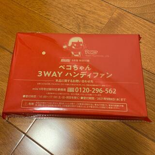 ペコちゃん 3WAY ハンディファン