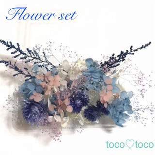 花材セット〈可愛めブルー〉ハーバリウム用(プリザーブドフラワー)