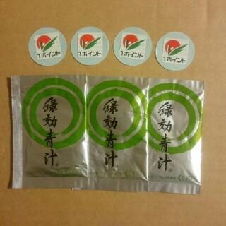アサヒ(アサヒ)の緑効青汁3袋 ポイントシール4枚セット(その他)