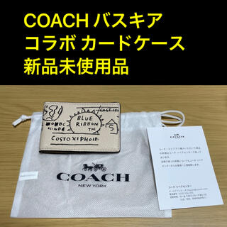 COACH - COACH x バスキア コラボ カードケース 新品未使用