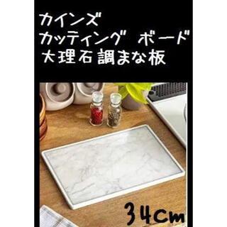 34cm★カインズ カッティング ボード  大理石調まな板 インスタで大人気(収納/キッチン雑貨)