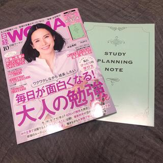 日経BP - 日経 WOMAN (ウーマン) 2021年 10月号 付録あり