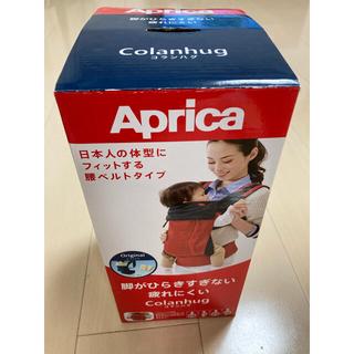 Aprica - 抱っこ紐 アップリカ コランハグ Aprica Colanhug 箱 説明書付き