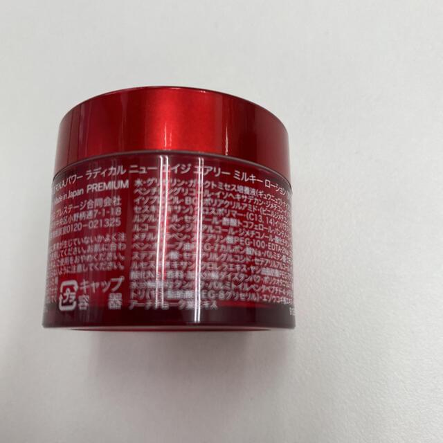 SK-II(エスケーツー)のSK-2 RNA パワーラディカルニューエイジ エアリー ミルキーローション  コスメ/美容のスキンケア/基礎化粧品(乳液/ミルク)の商品写真