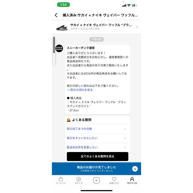 sacai(サカイ)のSACAI × NIKE VAPOR WAFFLE メンズの靴/シューズ(スニーカー)の商品写真