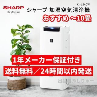 SHARP - 新品 保証付き SHARP シャープ 加湿空気清浄機 KI-JS40-W
