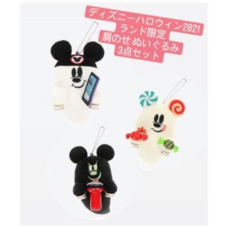 Disney - ディズニーハロウィン 肩のせ ぬいぐるみ おばけミッキー 全3種セット
