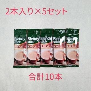 AGF - ブレンディスティック ココアオレ 2本入り×5セット♡合計10本♡