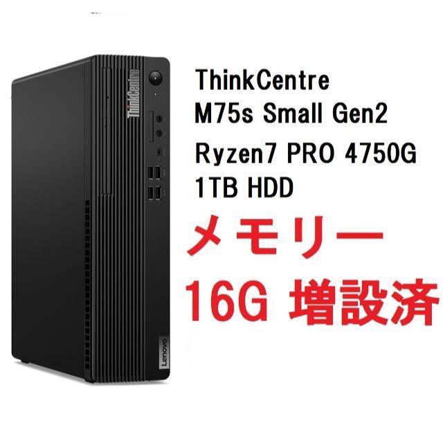 Lenovo(レノボ)のLenovo ThinkCentre M75s Ryzen7 4750G/16G スマホ/家電/カメラのPC/タブレット(デスクトップ型PC)の商品写真