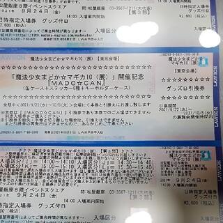 定価より値下げ!!魔法少女まどか☆マギカ10 展 チケット グッズ付きB 2枚(声優/アニメ)