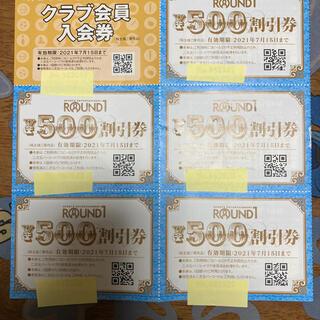 ラウンドワン株主優待◆9/30まで期間延長(ボウリング場)