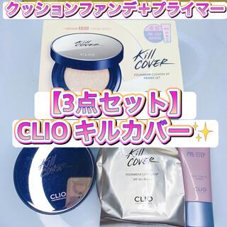 ETUDE HOUSE - 【3点セット 美品】CLIO キルカバー ファンウェアXP プライマー