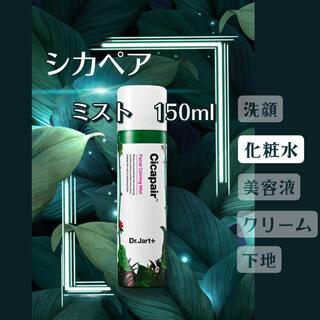 ドクタージャルト(Dr. Jart+)のシカペアミスト 150ml(化粧水/ローション)