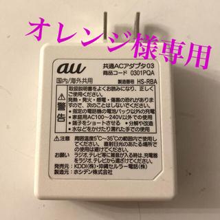 エーユー(au)のau  共通ACアダプタ 03  海外共用 KDDI 0301PQA(バッテリー/充電器)