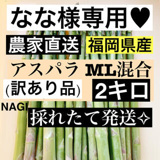 なな様専用♥アスパラ MLサイズ(訳あり品)(野菜)