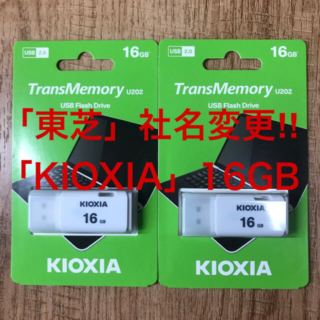 東芝(トウシバ)の東芝=社名変更「KIOXIA 」USBメモリー 16GB【2個セット】 スマホ/家電/カメラのPC/タブレット(PC周辺機器)の商品写真
