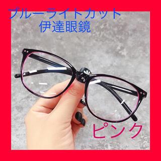 伊達メガネ ブルーライトカット 黒縁眼鏡 めがね ピンク 桃 韓流