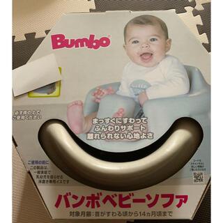 Bumbo - バンボベビーソファ