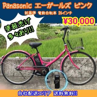 Panasonic - Panasonic エーガールズ ピンク 26インチ 新基準 電動自転車 中古