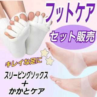 スリーピングソックス かかとケア かかとガサガサ セット商品 快眠 足の浮腫(フットケア)