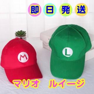 ☆ルイージ☆ スーパーマリオブラザーズ 子ども用 帽子 コスプレ ハロウィン