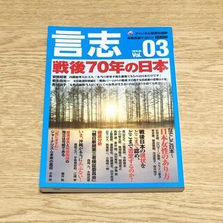 言志 vol.03(2015.03)(専門誌)