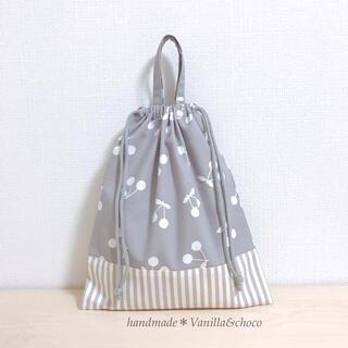 さくらんぼグレー×ストライプ 体操着袋(外出用品)