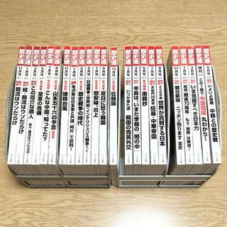 歴史通 23冊(バラ売りOK)(ニュース/総合)