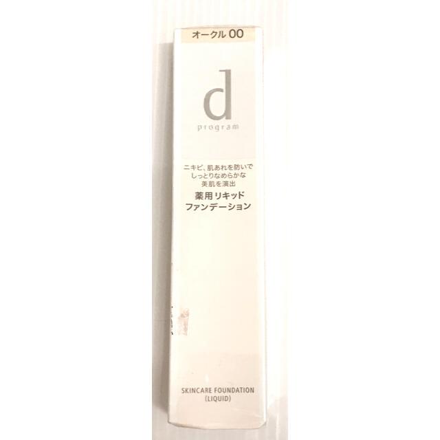 d program(ディープログラム)のdプログラム 薬用スキンケアファンデーション リキッド オークル00 コスメ/美容のベースメイク/化粧品(ファンデーション)の商品写真