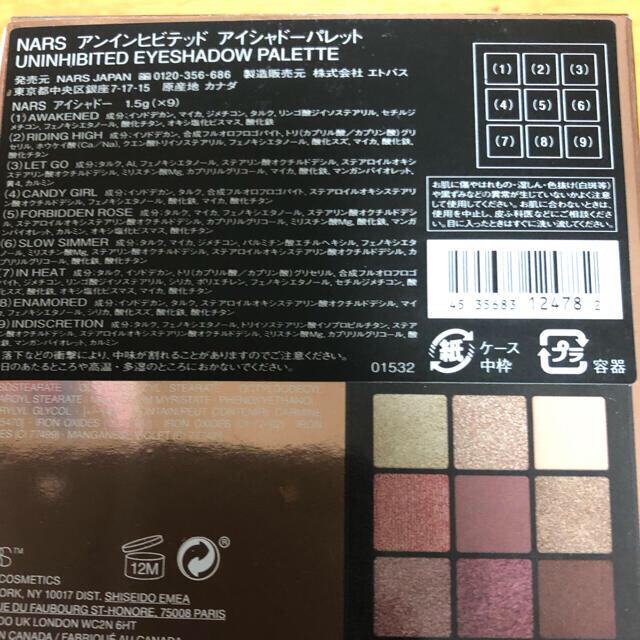 NARS(ナーズ)のNARS アンイヒビテッドアイシャドーパレット コスメ/美容のベースメイク/化粧品(アイシャドウ)の商品写真