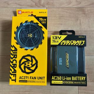 バートル エアークラフト バッテリー ファンユニット 2点セット 新品未使用品