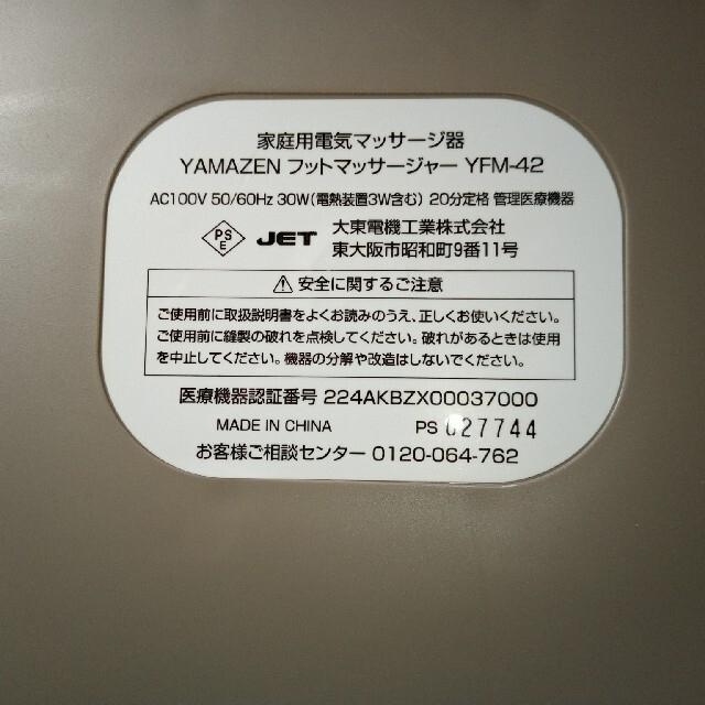 山善(ヤマゼン)の山善 YFM-42 フットマッサージャー スマホ/家電/カメラの美容/健康(マッサージ機)の商品写真