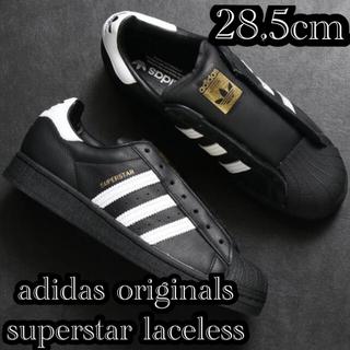 adidas - 新品 adidas スーパースター レースレス 28.5cm FV3018