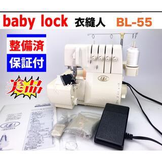 ②ベビーロック 衣縫人【エアー糸通し】2本針4本糸 BL-55 整備品