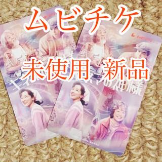 新品 映画 キネマの神様 ムビチケ 菅田将暉 永野芽郁