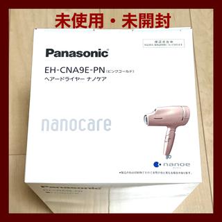 Panasonic - 未使用 Panasonic EH-CNA9E-PN ドライヤー ナノケア