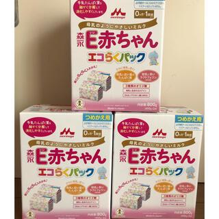 モリナガニュウギョウ(森永乳業)のE赤ちゃん エコラクパック 粉ミルク 3箱セット(その他)