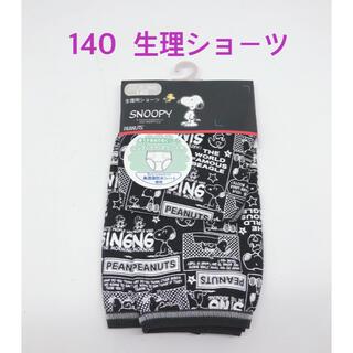 スヌーピー(SNOOPY)の新品 140  女の子 サニタリーショーツ  パンツ 生理 ナプキン ポケット(下着)