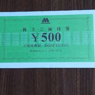 モスバーガー(モスバーガー)のモスバーガー優待券 2000(フード/ドリンク券)