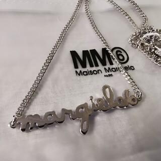 マルタンマルジェラ(Maison Martin Margiela)の新品未使用 マルジェラ シルバー ネックレス(ネックレス)