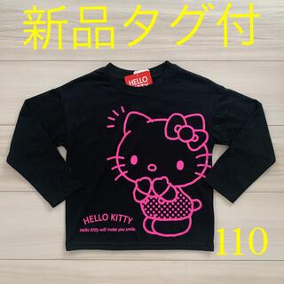 ハローキティ(ハローキティ)のハローキティ 長袖ロンT 110サイズ サンリオ キッズ 子供 女の子 新品(Tシャツ/カットソー)