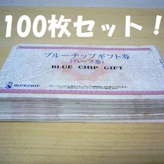 送料無料!ブルーチップ ハーフ券 100枚セット 応募券無し(フード/ドリンク券)